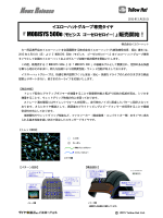 『 MOBISYS 500e (モビシス ゴーゼロゼロイー 』 販売開始!;pdf