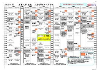 2015年4月 土呂 (version 1).xlsx;pdf
