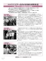 コロラド大学へ市内の医師を研修派遣 (PDF 2.1MB)