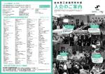入会のご案内 A A A - 仙台商工会議所青年部ホームページ