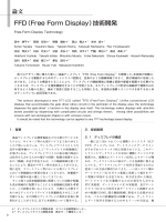FFD(Free Form Display)技術開発 (PDF:990KB)