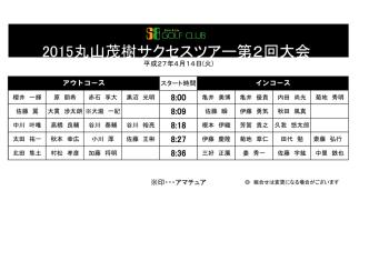 2015丸山茂樹サクセスツアー第2回大会