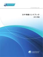 DP手順ハンドブック - International Baccalaureate