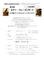 第2回『ピアノ・リレーコンサート(6月27日)』4/7更新