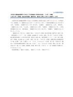 九州大学(伊都)総合研究棟(農学系)新営工事などWTO