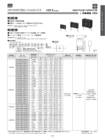 HCP-S SERIES メタライズトポリプロピレンフィルムキャパシタ