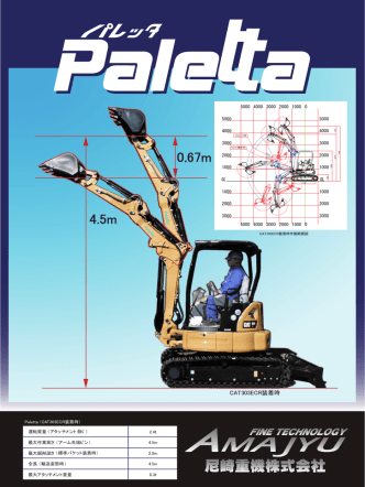 CAT303ECR搭載パレッタ(PDF2.3MB)