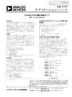 AN-1177: LVDS/M-LVDS 回路の実装ガイド