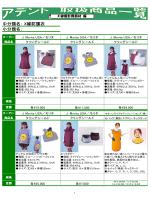 中分類名: 小分類名: X線防護衣