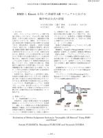 HMD と Kinect を用いた体感型 AR マニュアルにおける 動作判定方式の