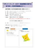 ブラック・ジャック セミナー参加者募集のお知らせ (第7回