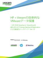 HP + Veeamの効率的なVMwareデータ保護_3PAR編