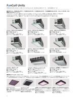 天吊カセット形ファンコイルユニット 機種一覧表