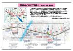 岡崎バイパス工事便り 8月号を発行しました
