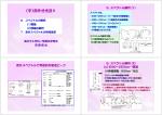 赤外分光法-II (pdf)