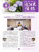 近江米振興協会CE特別部会は、 千成24年5月22日 {火) 守山市ライ