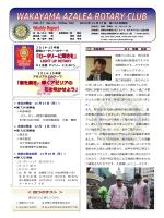 2014-15 年度 国際ロータリーのテーマ RI会長 ゲイリー C.K.ホアン 2014