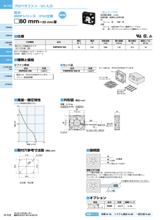 DC入力 防水 MDPシリーズ IP55仕様 D80 mm ー25 mm厚 仕様 取付