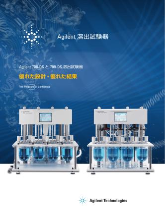 Agilent 溶出試験器 - Agilent Technologies
