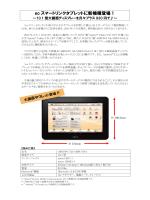 eo スマートリンクタブレットに新機種登場!
