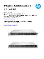 HP ProLiant DL360e Gen8 - Hewlett