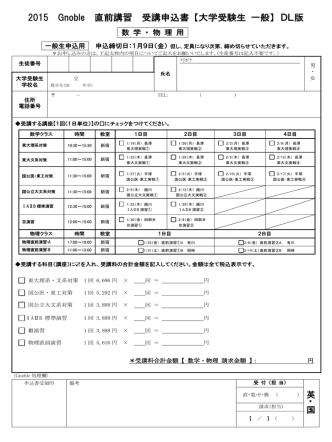 2015 Gnoble 直前講習 受講申込書 【大学受験生 一般】 DL版