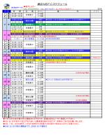 横浜川和FCスケジュール - Hi-HO