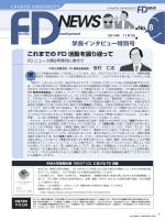 FDニュースレター(2014年11月1日号)