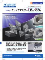 スミダイヤブレイクマスターLD型/ GD型