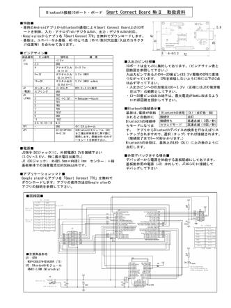 Bluetooth接続IOポート・ボード Smart Connect Board MkⅡ 取扱資料