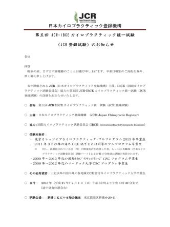 2015年JCR登録試験詳細 - 日本カイロプラクティック登録機構