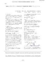 液滴蒸発 - 日本大学生産工学部