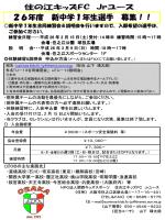 26年度 新中学1年生選手 募集!!
