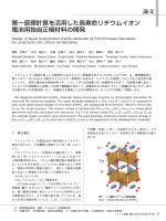 第一原理計算を活用した長寿命リチウムイオン 電池用独自