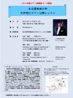 名古屋音楽大学 中井恒仁ピアノ公開レッスン