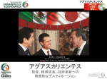 アグアスカリエンテス 競争力の高い利点 - Gobierno de Aguascalientes