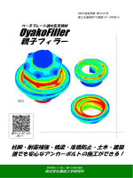 親子フィラーカタログ・PDF形式(697K