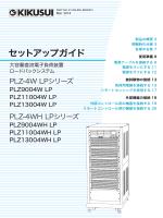 セットアップガイド [PDF]