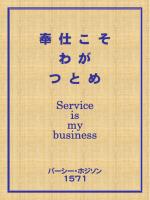 奉仕こそわがつとめ (Service is my business)