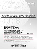 カンデサルタンOD錠/錠「サワイ」の製剤設計