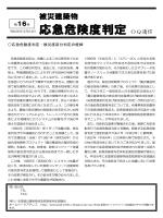 OQ通信第16号 - 日本建築防災協会