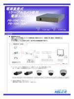 電源重畳式 1ケーブルカメラ専用 電源ユニット