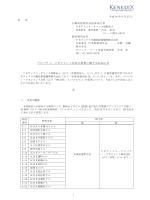 プロパティ・マネジメント会社の変更に関するお知らせ - JAPAN