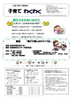 「子育てわくわく」181(PDF:384KB)