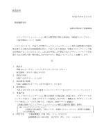 報道資料 平成26年6月23日 報道機関各位 函館市経済部工業振興課
