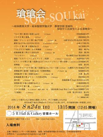 8月24日安田ゼミ演奏会チラシ