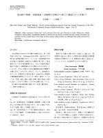 PDF形式 - 徳島県立博物館