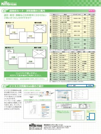2014/02/21 裏表紙 内容:招待状カード・洋形封筒・ビジネス文例集Web版
