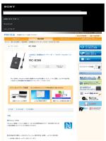 Sony Japan | FeliCa | 個人のお客様 | 製品情報 | RC-S380
