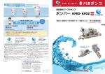 ポンパーKFD (PDF:914MB)